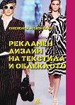 Рекламен дизайн на текстила и облеклото - Снежина Андонова -