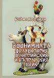 Зоонимната фразеология в английския и български език - Райна Холанди -