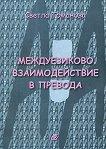 Междуезиково взаимодействие в превода - Светла Томанова -