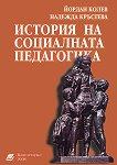 История на социалната педагогика - Йордан Колев, Надежда Кръстева -