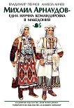 Михаил Арнаудов - една научна командировка в Македония - Владимир Пенчев, Анатол Анчев -