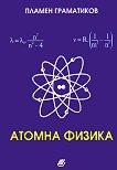 Атомна физика - Пламен Граматиков -