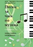 Песни за часа по музика - Николина Огненска -