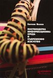 Постмодерна информационна среда и съвременно изкуство - Евгени Велев -