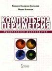 Компютърна периметрия - практическо ръководство - Марин Атанасов, Мариета Конарева-Костянева -