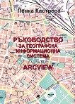 Ръководство за географска информационна система ArcView - Пенка Кастрева -
