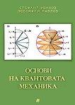 Основи на квантовата механика - Стефан Иванов, Любомир Павлов -