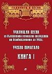 Училищни песни из българското музикално наследство : от Освобождението до 1944 г. - книга 1 - Александър Куюмджиев -
