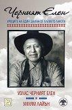 Черният Елен: Уроците на един шаман от племето лакота - Уолас Черния Елен, Уилям Лайън -