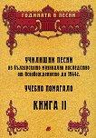 Училищни песни из българското музикално наследство : от Освобождението до 1944 г. - книга 2 - Александър Куюмджиев -
