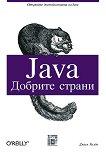 Java: Добрите страни - Джим Уалдо -