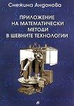 Приложение на математически методи в шевните технологии - Снежина Андонова -