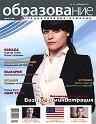 Образование и специализация в чужбина - Брой 24 / Февруари 2011 -
