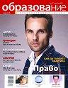Образование и специализация в чужбина - Брой 27 / Май - Юни 2011 -