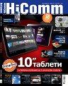 HiComm : Списание за нови технологии и комуникации - Юни 2011 -