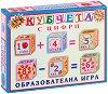 """Аз се уча да смятам - 12 образователни кубчета от серията """"Приложна игра"""" -"""