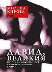 История и мъжественост в еврейската Библия - книга 1: Давид, великия - Милена Кирова -