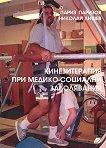 Кинезитерапия при медико-социални заболявания - Париз Паризов, Николай Дишев - книга