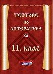 Тестове по литература за 11. клас - Весела Ляхова, Ирена Петкова, Елинка Щерионова -