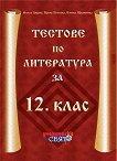 Тестове по литература за  12. клас - Весела Ляхова, Ирена Петкова, Елинка Щерионова -
