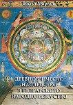 Древноезическо наследство в българското народно изкуство - Васил Марков -