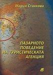 Пазарното поведение на туристическата агенция - Мария Станкова -