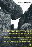 Културно наследство и приемственост - Васил Марков -
