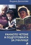 Ранното четене и подготовката за училище - Фидана Даскалова -