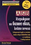 АБВ - Изграждане на бизнес екип, който печели -