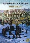 Семиотика и култура - Емил Павлов - книга