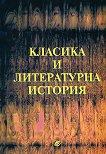 Класика и литературна история - Цветан Ракьовски, Люба Атанасова, Елена Азманова -