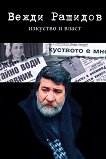 Изкуство и власт - Вежди Рашидов -