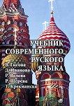 Учебник современного руского языка - первая часть - В. Гигова, Д. Иванова, Р. Велева, Р. Щерева, Т. Крекманска -