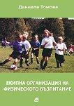 Екипна организация на физическото възпитание - Даниела Томова -