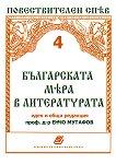Българската мяра в литературата - том 4 - Енчо Мутафов -
