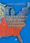 Американската религиозност - симфония от различия - Мария Серафимова -