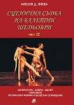 Сценична съдба на балетни шедьоври - част 2 - Анелия Д. Янева -