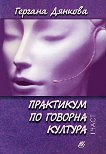 Практикум по говорна култура - част 1 - Гергана Дянкова -