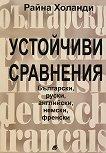 Устойчиви сравнения: български, руски, английски, немски, френски -