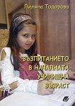 Възпитанието в началната училищна възраст - Лиляна Тодорова -