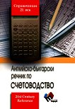 Английско-български речник по счетоводство - Питър Колин - книга