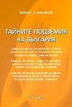 Тайните подземия на България - част 7 - Милан А. Миланов - книга