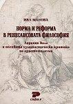 Норма и реформа в ренесансовата философия - Ива Манова -