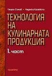 Технология на кулинарната продукция - част 1 - Георги Сомов, Недялка Краевска - книга