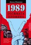 1989 - Голямата промяна - Диана Иванова -