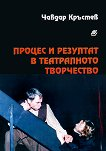 Процес и резултат в театралното творчество - Чавдар Кръстев - книга