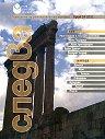 Следва - Списание за университетска култура - брой 24/ 2011 -