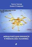 Международни финанси и финансова политика - Ганчо Ганчев, Елена Ставрова - книга