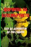 Формула на безсмъртието: Как да доживеем до 200 години - Борис Болотов -