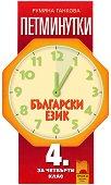 Петминутки - Български език за 4. клас - Румяна Танкова -